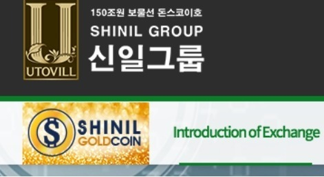 Shinil Gold Coin ICO plans